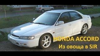 Pro Tuning | Honda Accord - Из овоща в SIR 2.2 литра 200 л.с.