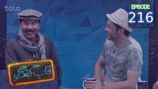 قاب گفتگو - قسمت دو صد و شانزدهم / Qabe Goftogo - Episode. 216