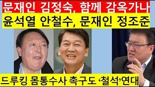 [고영신TV]문 대통령, 드루킹사건 모른 채 시치미/안철수, 문재인 공격 총대(출연: 서정욱 변호사)