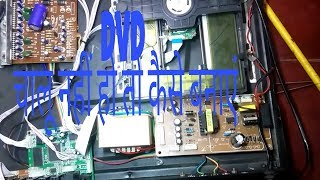 dvd repairs at home  ( In hindi, 100% working )