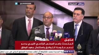 المجلس الرئاسي بليبيا يعلن تشكيلة حكومة الوفاق