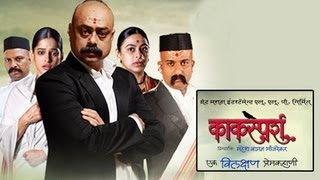 Kaksparsh - Marathi Movie Review - Sachin Khedekar, Priya Bapat
