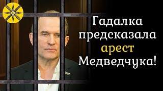 Гадалка предсказала арест Медведчука!