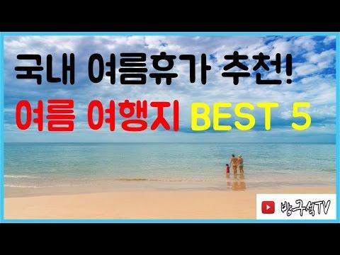 2017여름휴가 추천! 여름 여행지 BEST 5  [국내여행]