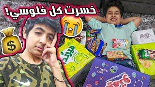 عطيت صلوح بطاقتي الصراف يشتري اي شي يبغاه !!#شوفو وش شرا 😱💸 ( لا يفوتكم )