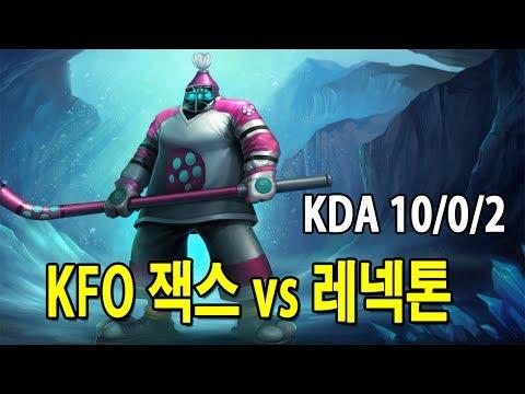 KFO 잭스 vs 레넥톤 //KFO JAX vs Renekton KR High ELO