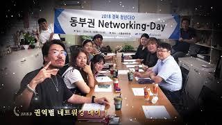 2018 경북청년CEO 수료식!