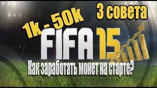 Lifehack - как заработать деньги в FIFA 15.