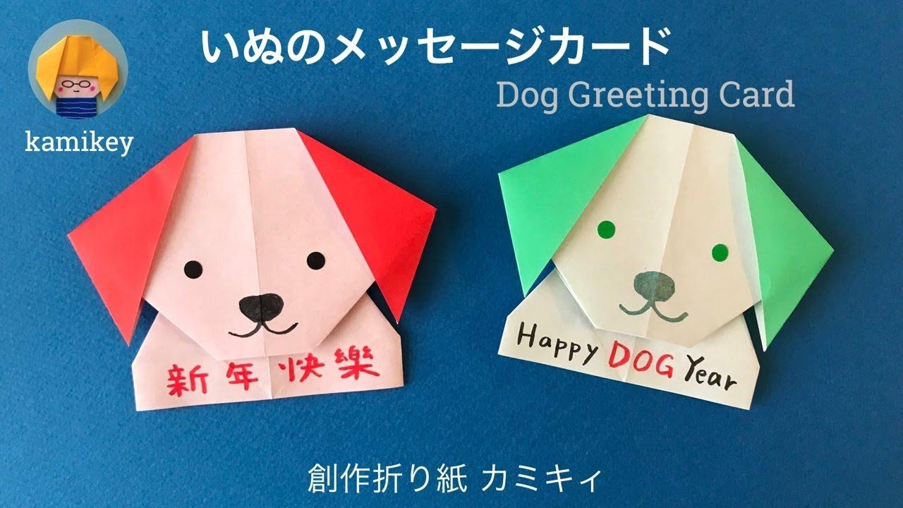 折り紙でメッセージカード簡単でかわいい花動物ハートの