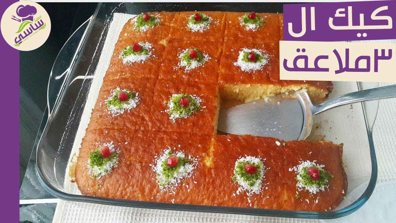 كيكه ال 3 ملاعق التركيه بمكونات متوفره في كل بيت مطبخ ساسي