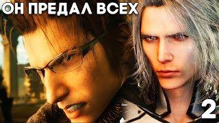 ОН ПРЕДАЛ ВСЕХ ► Final Fantasy 15 DLC Эпизод Игнис / Episode Ignis Прохождение на русском ► Часть 2
