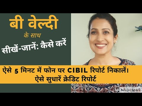 how-to-get-cibil-report-on-your-phone?-how-to-improve-credit-report?