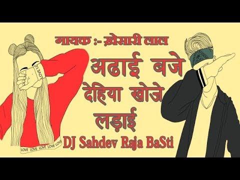 Adaai 1 30 Baje Dehiya Khoje Tor Ladai Khesari Lal Yadav Dj Sahdev Raja Basti