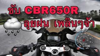 [Ep9] ขับ CBR650R แบบไม่ร้อน (ฝนตกชุ่มฉ่ำ)