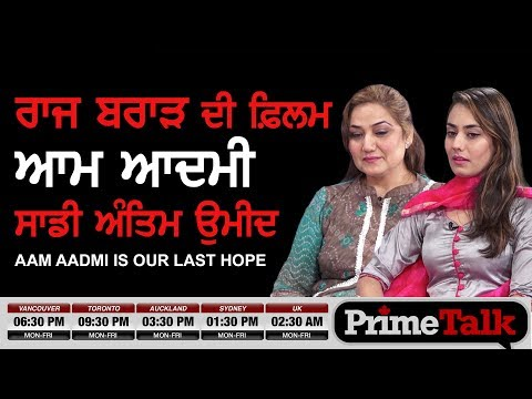 Prime Talk #79_Aam Admi Is Our Last Hope