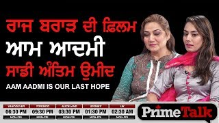 Video Prime Talk #79_Aam Admi Is Our Last Hope download MP3, 3GP, MP4, WEBM, AVI, FLV Mei 2018