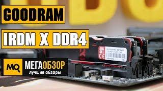 goodRAM IRDM X DDR4 3000 обзор памяти
