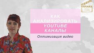 Как Анализировать YouTube Каналы (Новый Плагин VidIQ) / Оптимизация видео