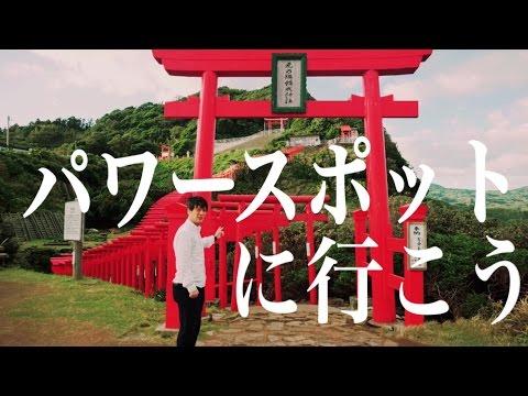 【パワースポットに行こう】大人気!元乃隅稲成神社【山口県長門市】