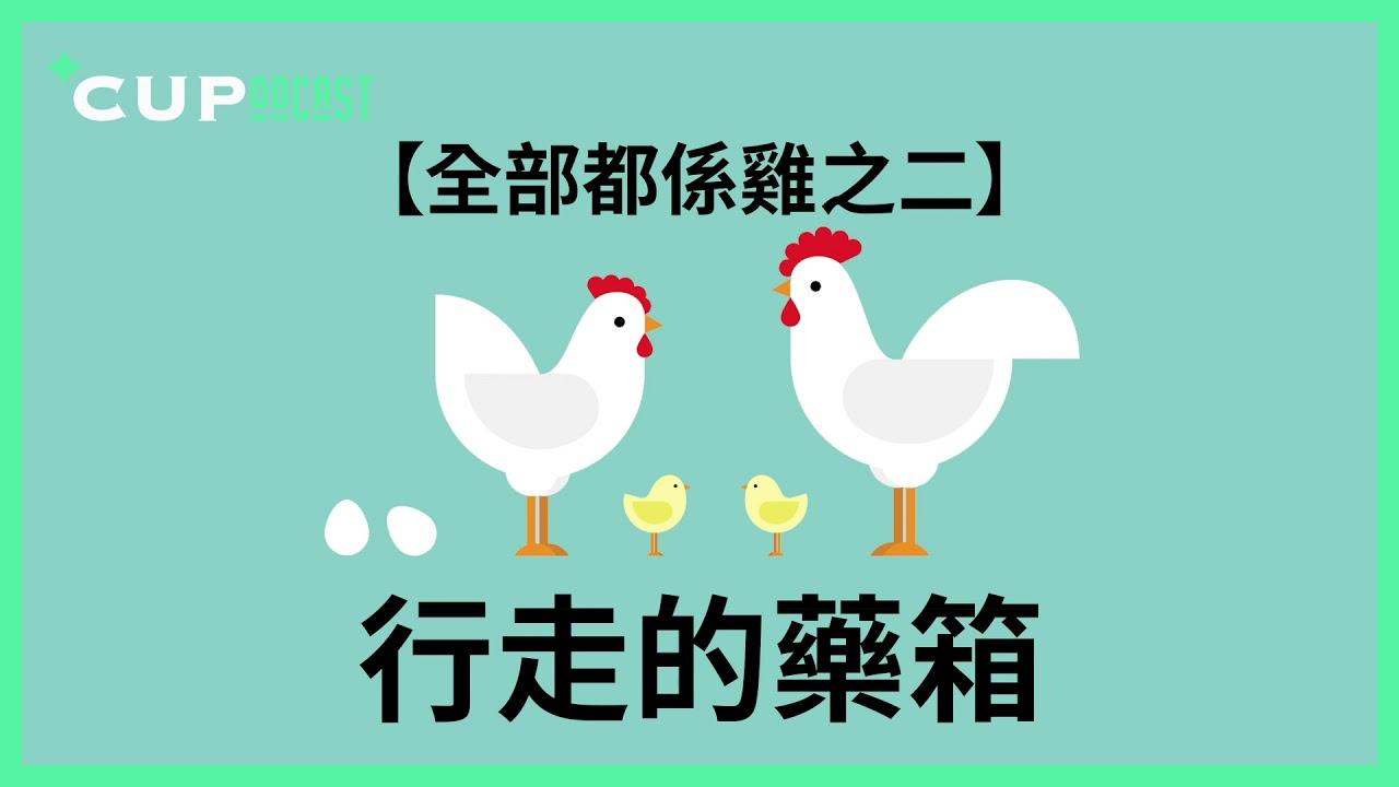 【*CUPodcast】#23 全部都係雞之二:行走的藥箱
