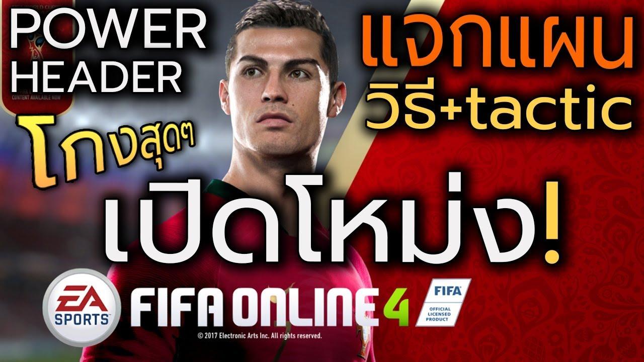 [TIP] FIFA ONLINE 4 - แจกแผน tactic สูตรเปิดโหม่ง โกง100% POWER HEADER