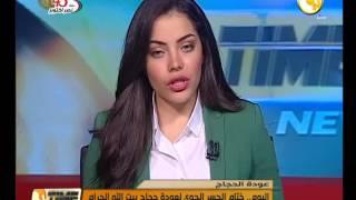 اليوم.. ختام الجسر الجوي لعودة حجاج بيت الله الحرام
