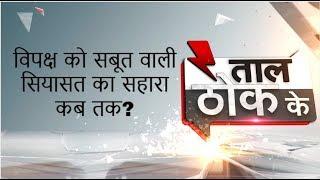 Taal  Thok Ke: Rahul Gandhi wants evidence of