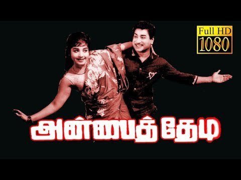Anbai Thedi | Sivaji Ganesan, Jayalalitha | Superhit Tamil Movie HD