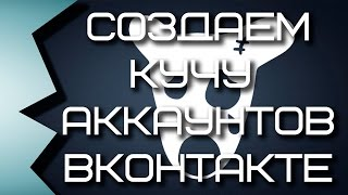 ВКОНТАКТЕ БЕЗ ТЕЛЕФОНА НОВЫЙ СПОСОБ 2017