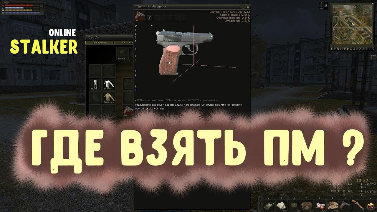 онлайн игра пистолет рулетка