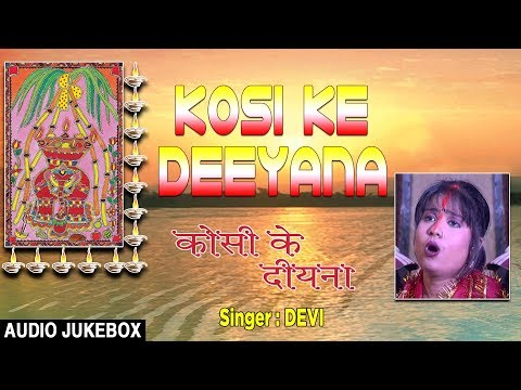 KOSI KE DEEYANA | BHOJPURI CHHATH GEET 2017 AUDIO SONGS JUKEBOX | SINGERS - DEVI