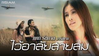 ไว้อาลัยสายลม : แคท รัตกาล อาร์ สยาม [Official MV]
