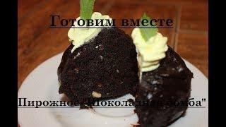 """Пирожное """"Шоколадная бомба"""""""
