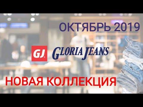 🔴GLORIA JEANS/ 💥МНОГО НОВИНОК/ОБЗОР ОКТЯБРЬ 2019/