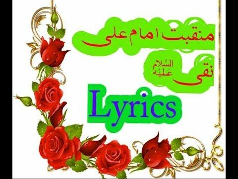 Manqabat Imam Ali Naqi (as) || Lyrics || Zeya Jalalpuri