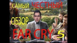 FAR CRY 5: ОБЗОР