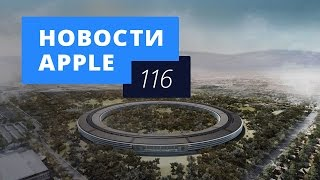 Новости Apple, 116: Apple Campus, Apple Music и большой iPad