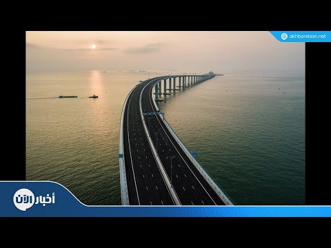 الصين تدشن واحدا من أطول جسور العالم  - نشر قبل 3 ساعة