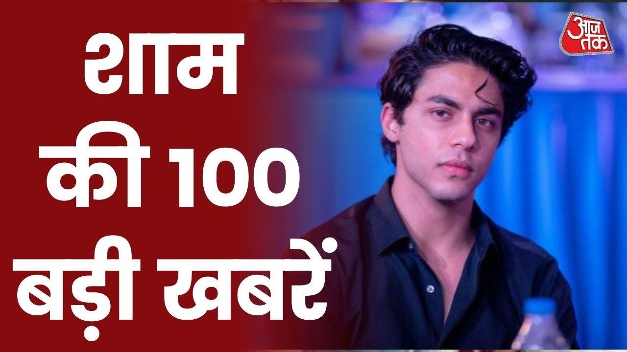 Download Hindi News Live: देश-दुनिया की शाम की 100 बड़ी खबरें I Latest News I Top 100 I Oct 26, 2021