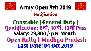 Indian Army Rally MP Ujjain Online Form 2019 | Army Open Rally Recuitment 2019 for Soldier GD #army