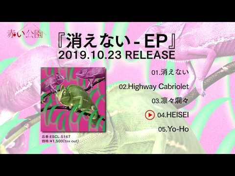 赤い公園 『消えない - EP』全曲ダイジェスト トレーラー