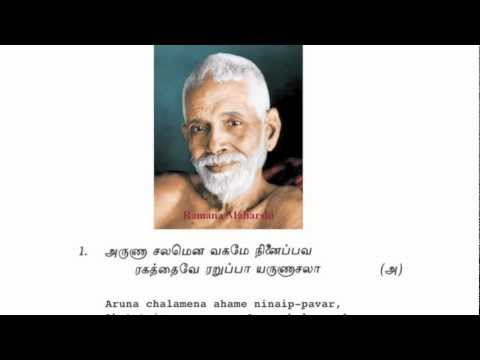Aksharamanamalai  with Tamil lyrics