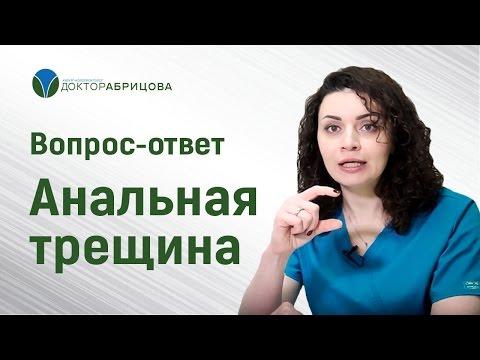 Анальная трещина. Вопрос к Марьяне Абрицовой