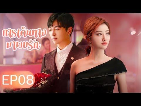 [ซับไทย]ซีรีย์จีน | การเดินทางมาพบรัก (A Journey to Meet Love ) | EP08 Full HD | ซีรีย์จีนยอดนิยม
