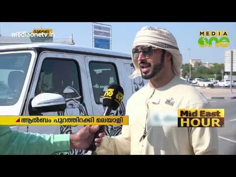 ആല്ബം പുറത്തിറക്കി മലയാളി   UAE National Day