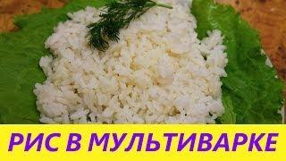 видео  рис в мультиварке