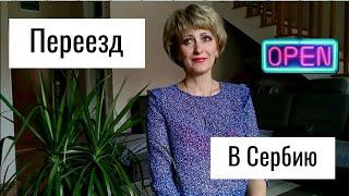 10 ПРИЧИН ПЕРЕЕЗДА В СЕРБИЮ часть 1-я