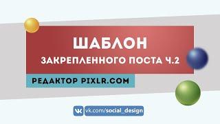 Шаблон закрепленного поста ВКонтакте - урок 2