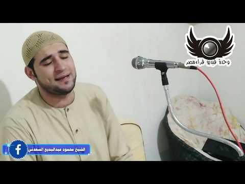 جـــوووواب عالمي وحب الناس للشيخ محمود عبدالبديع السعدني ادخل وشوف بنفسك