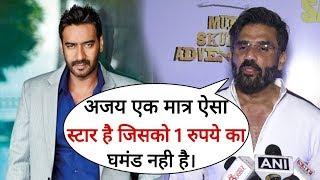 Sunil Shetty Talk on Ajay Devgan  Ye Ek Esa Star He Jisko Bilkul Ghamand Nahi he